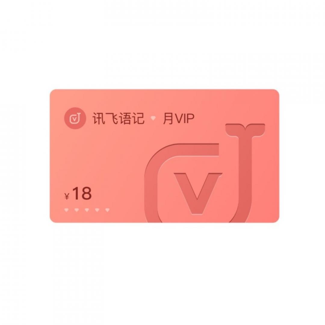 讯飞语记VIP充值卡