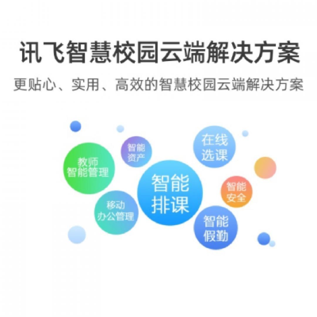 讯飞智慧校园云端解决方案(三年)