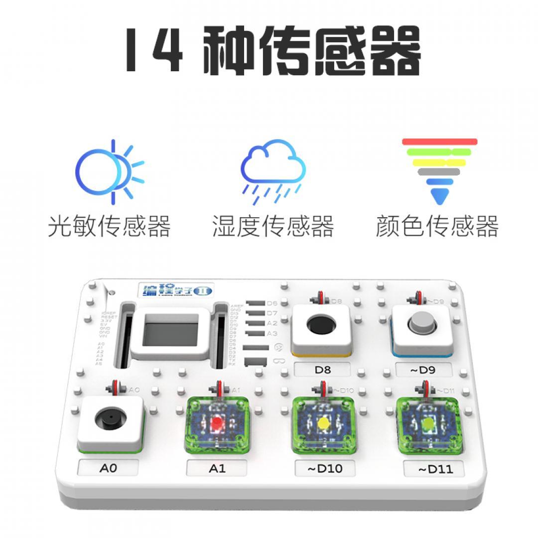 韩端·编程积木玩具II【A.I...