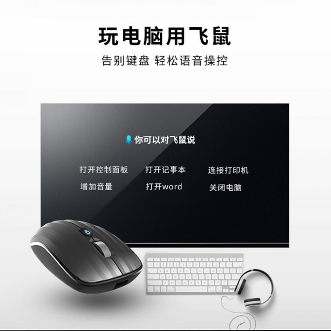 讯飞智能鼠标【A.I.办公阅读专场·年货节】