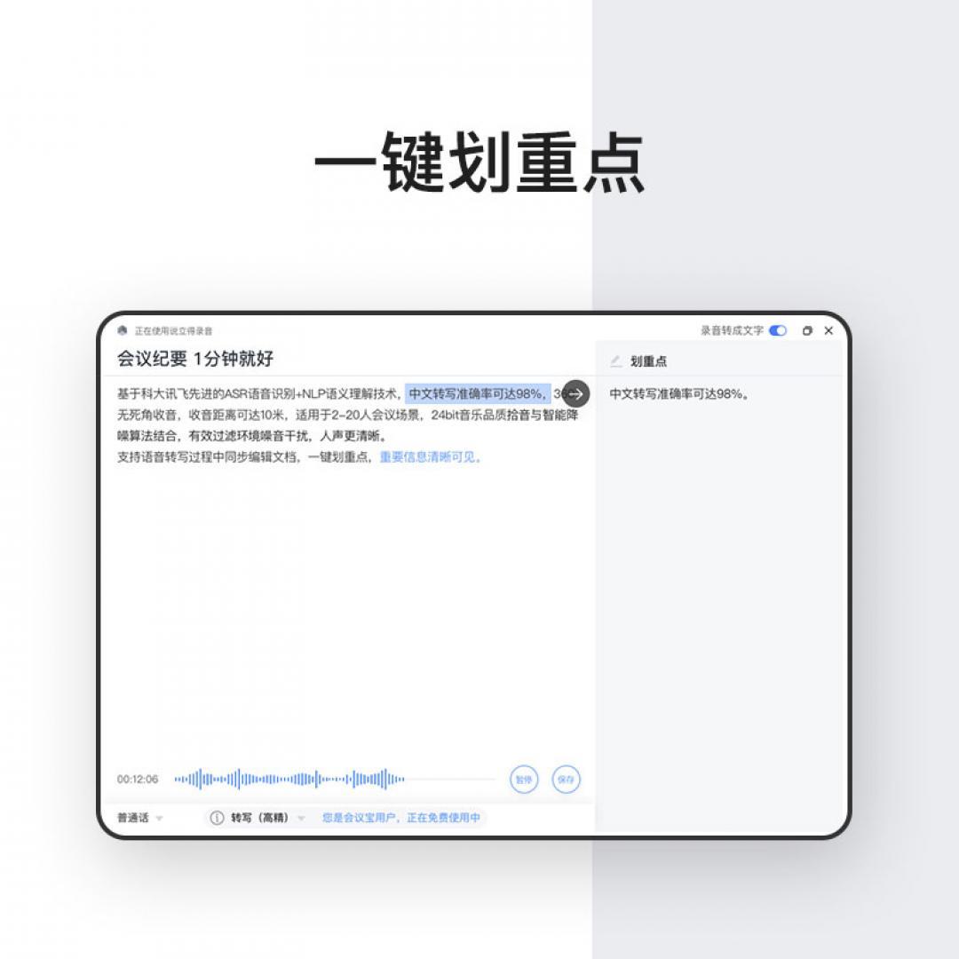 讯飞会议宝S8【A.I.办公阅...