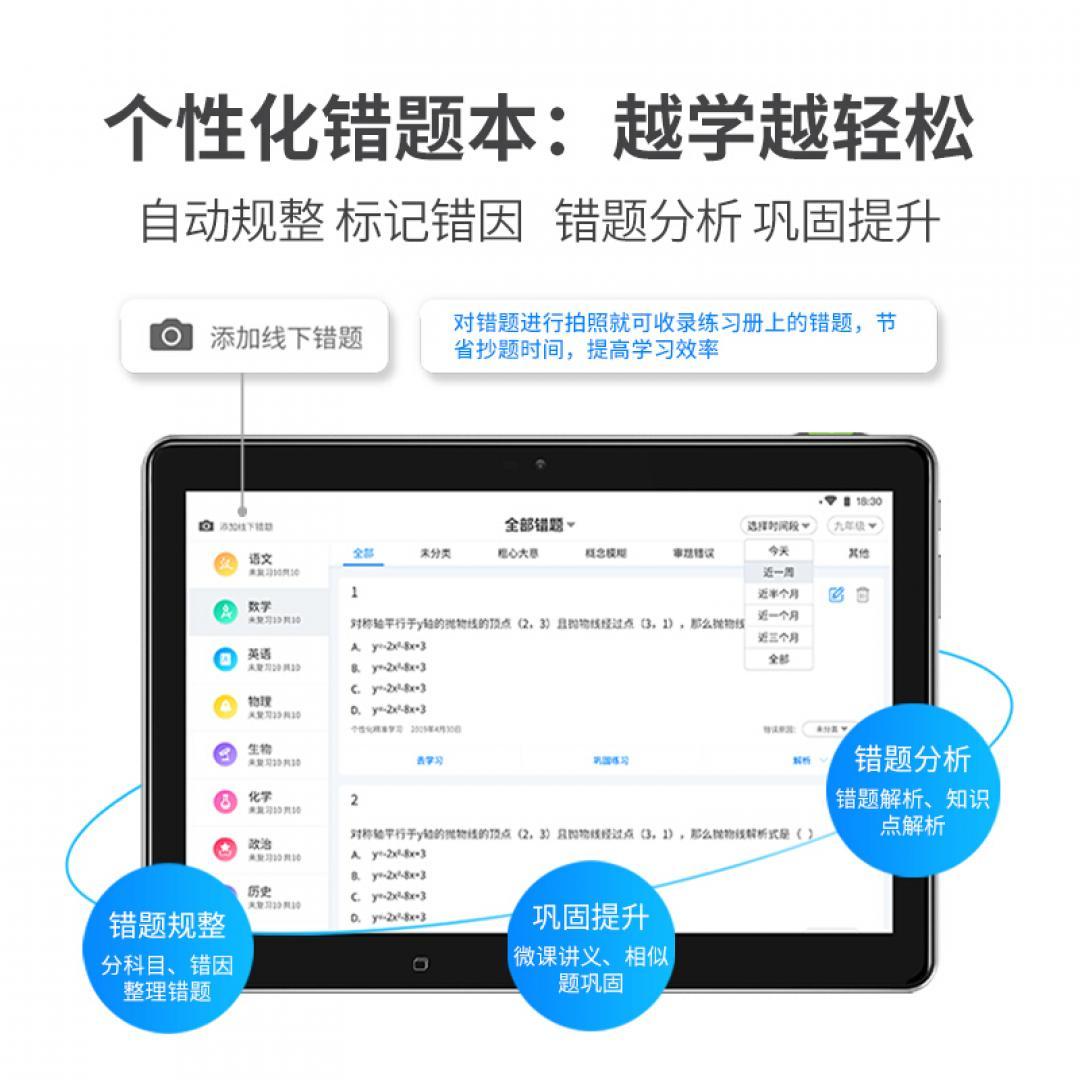 科大讯飞AI学习机X1 Pro