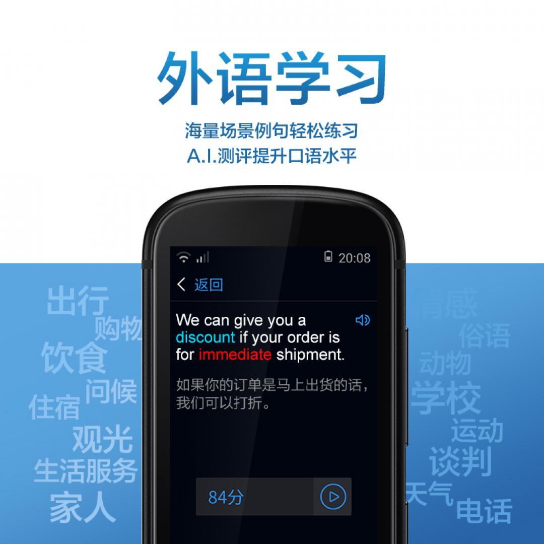 讯飞翻译机3.0【A.I.录音...