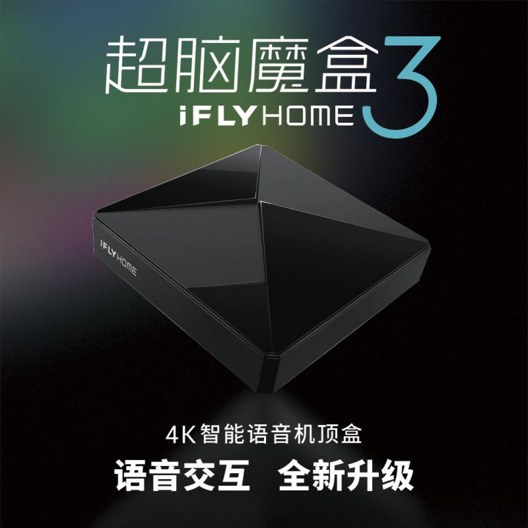 科大讯飞超脑魔盒3-旗舰版