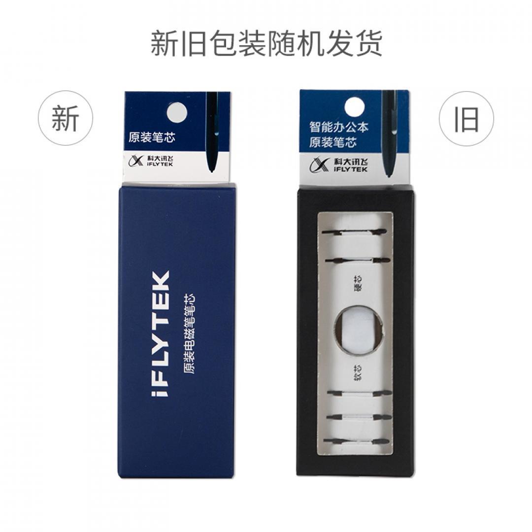 办公本X1原装笔芯 5支装