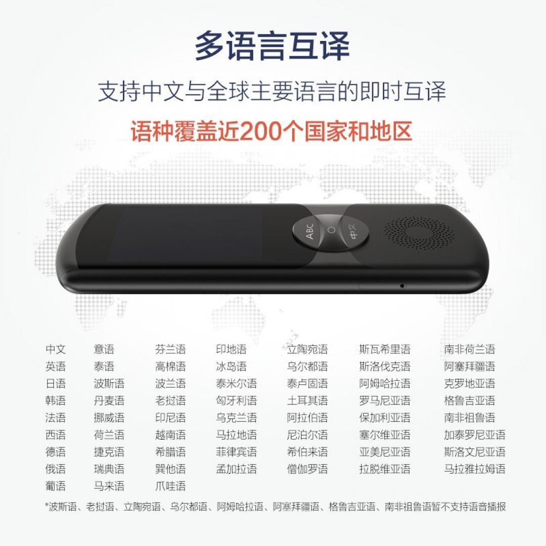 讯飞翻译机3.0 lite【A...