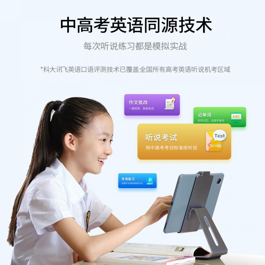 讯飞智能学习机X2 Pro【A.I.学习早教专场·开工大吉】