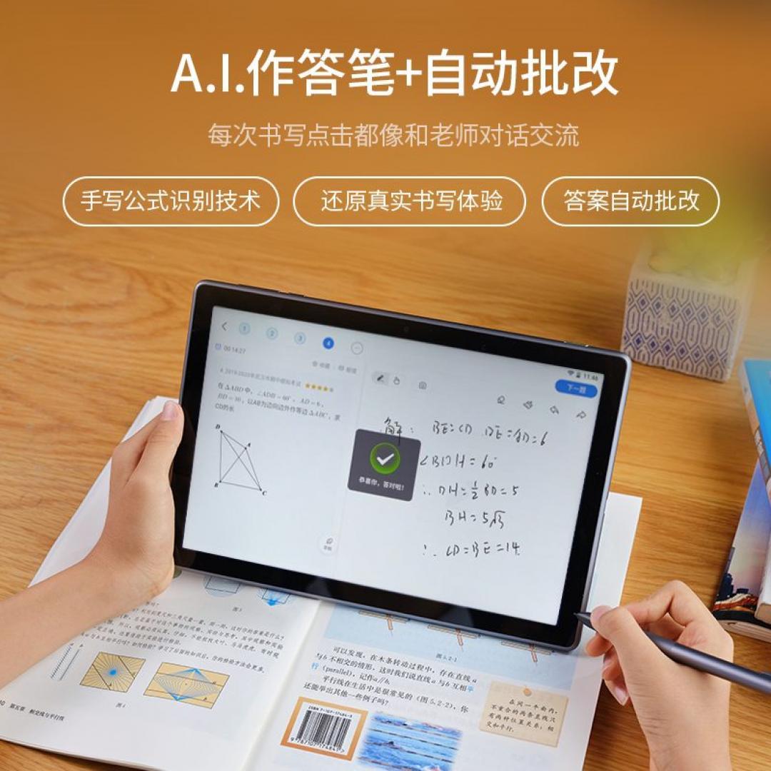 讯飞智能学习机Z1【A.I.学习早教专场】