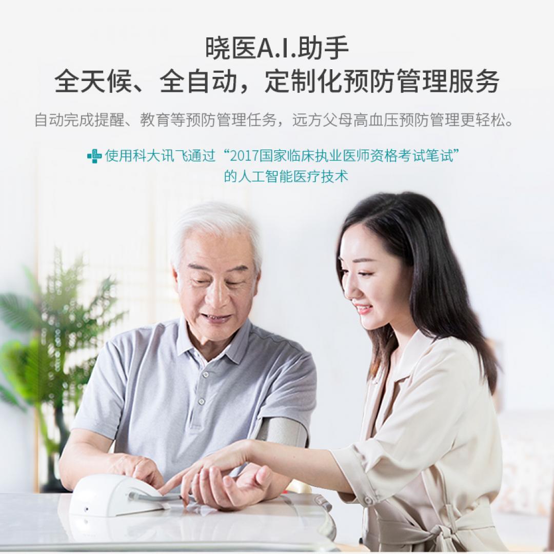 【限量秒杀】AI智能血压计 爱...