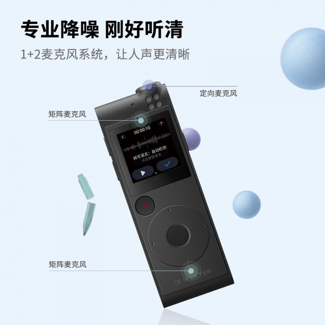 讯飞智能录音笔SR101【A....