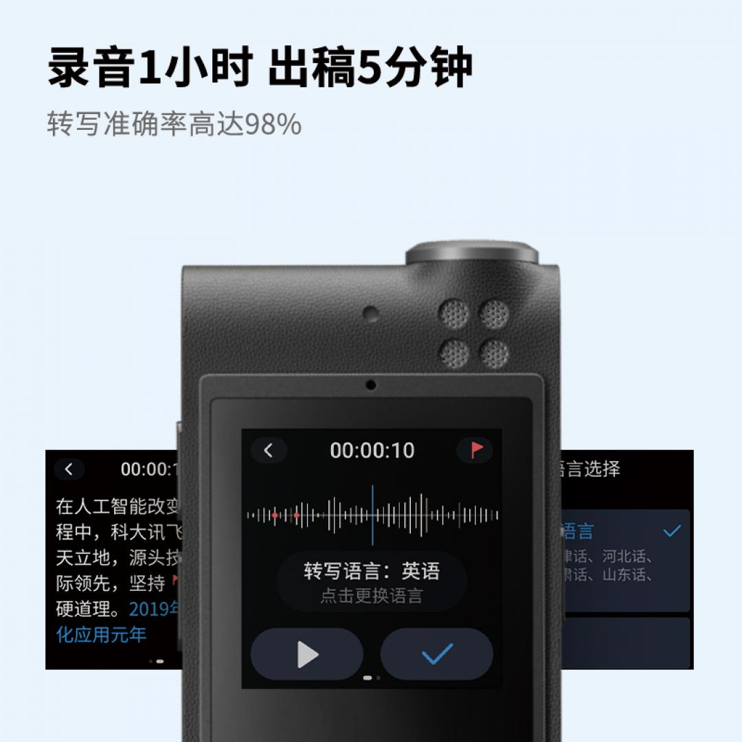 讯飞智能录音笔SR101【A.I.录音翻译专场】
