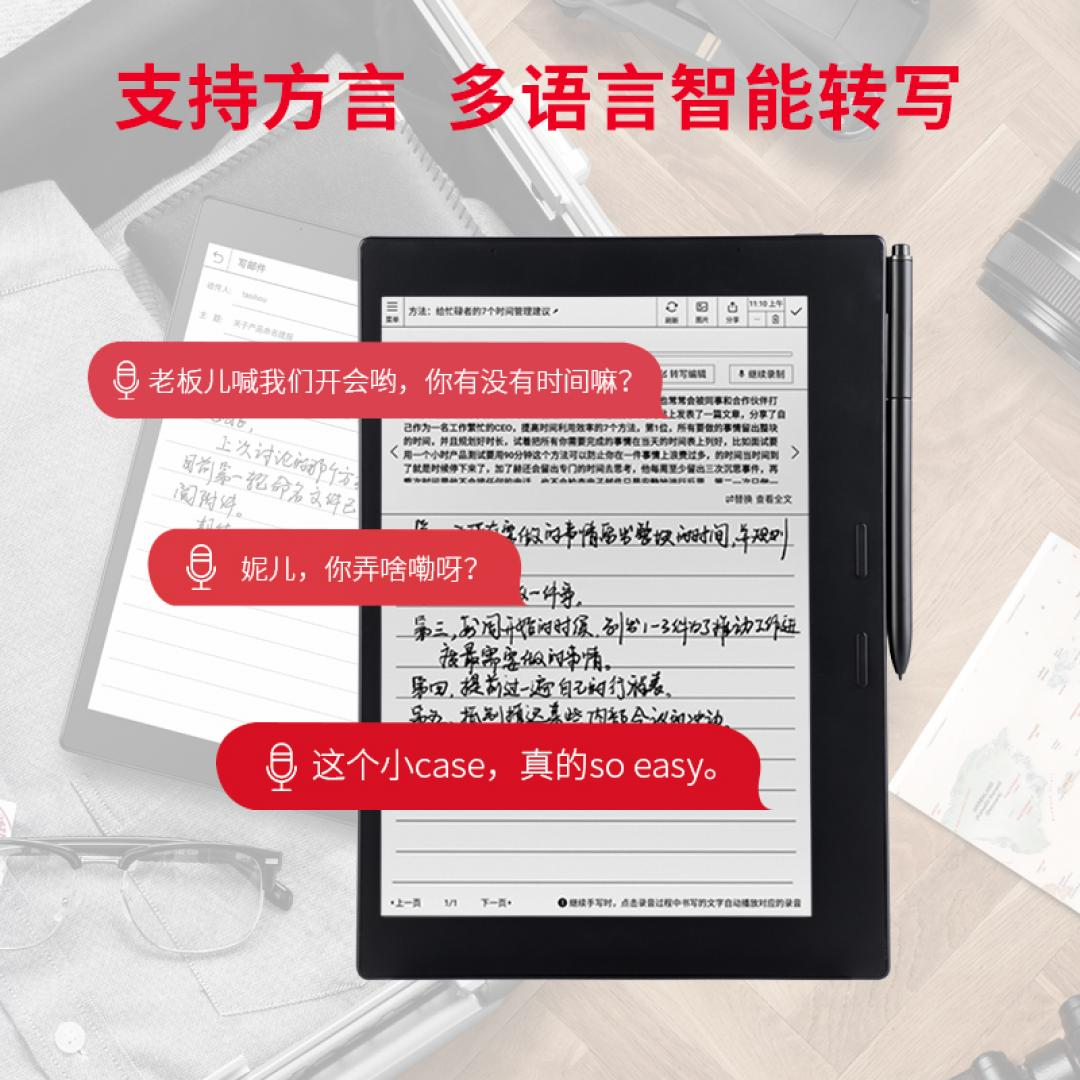 讯飞智能笔记本T1B【A.I.办公阅读专场】