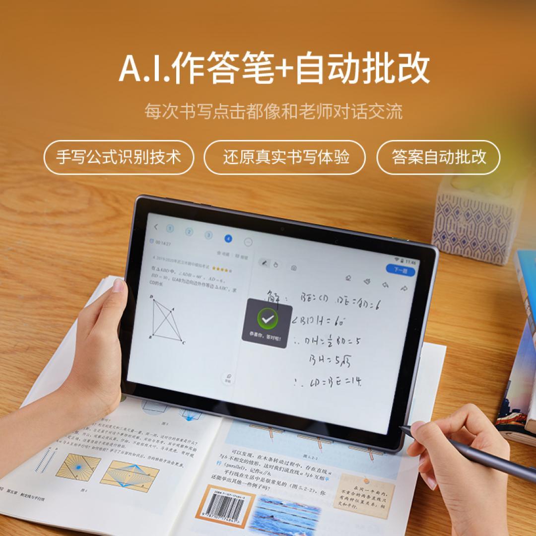 讯飞智能学习机X2【A.I. ...