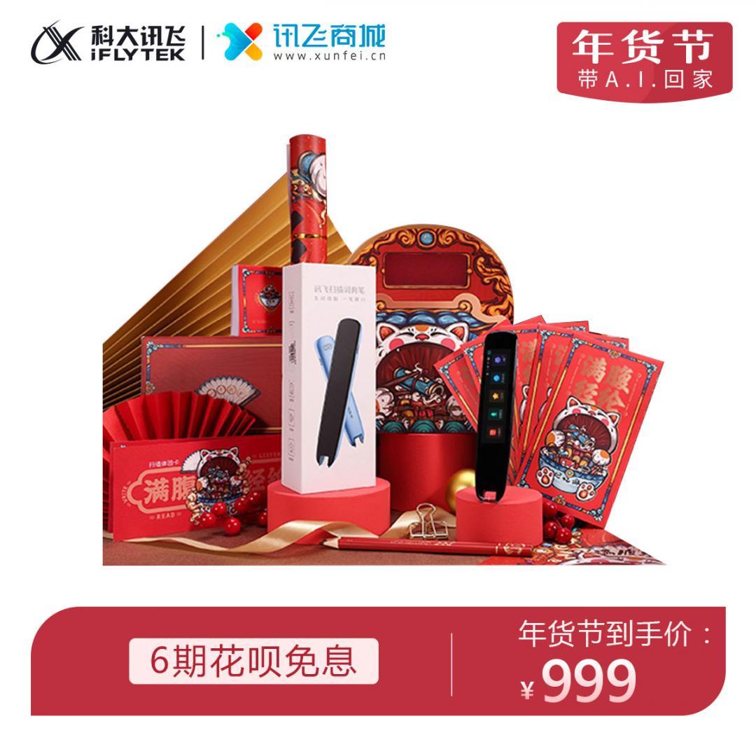 讯飞扫描词典笔×东来也年货节礼盒