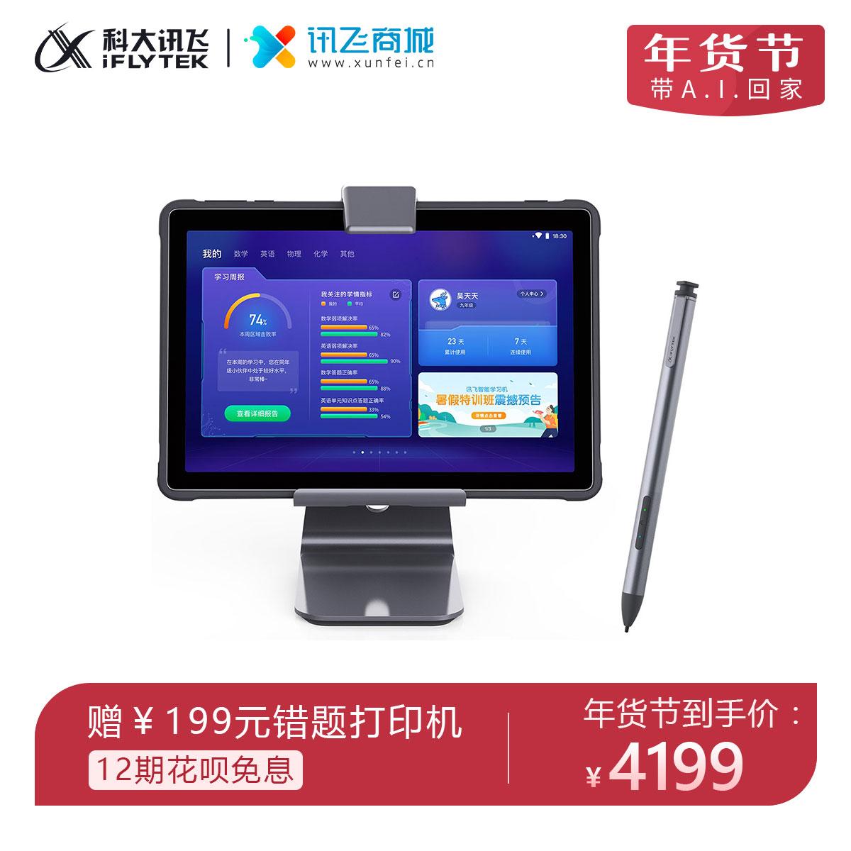 讯飞智能学习机X2 Pro【A.I.学习早教专场·年货节·年货节】