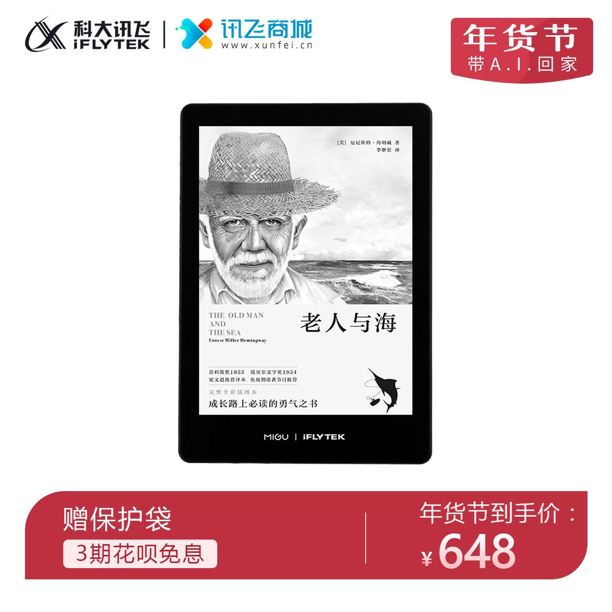 讯飞电子阅读器R1【A.I.办公阅读专场·年货节】
