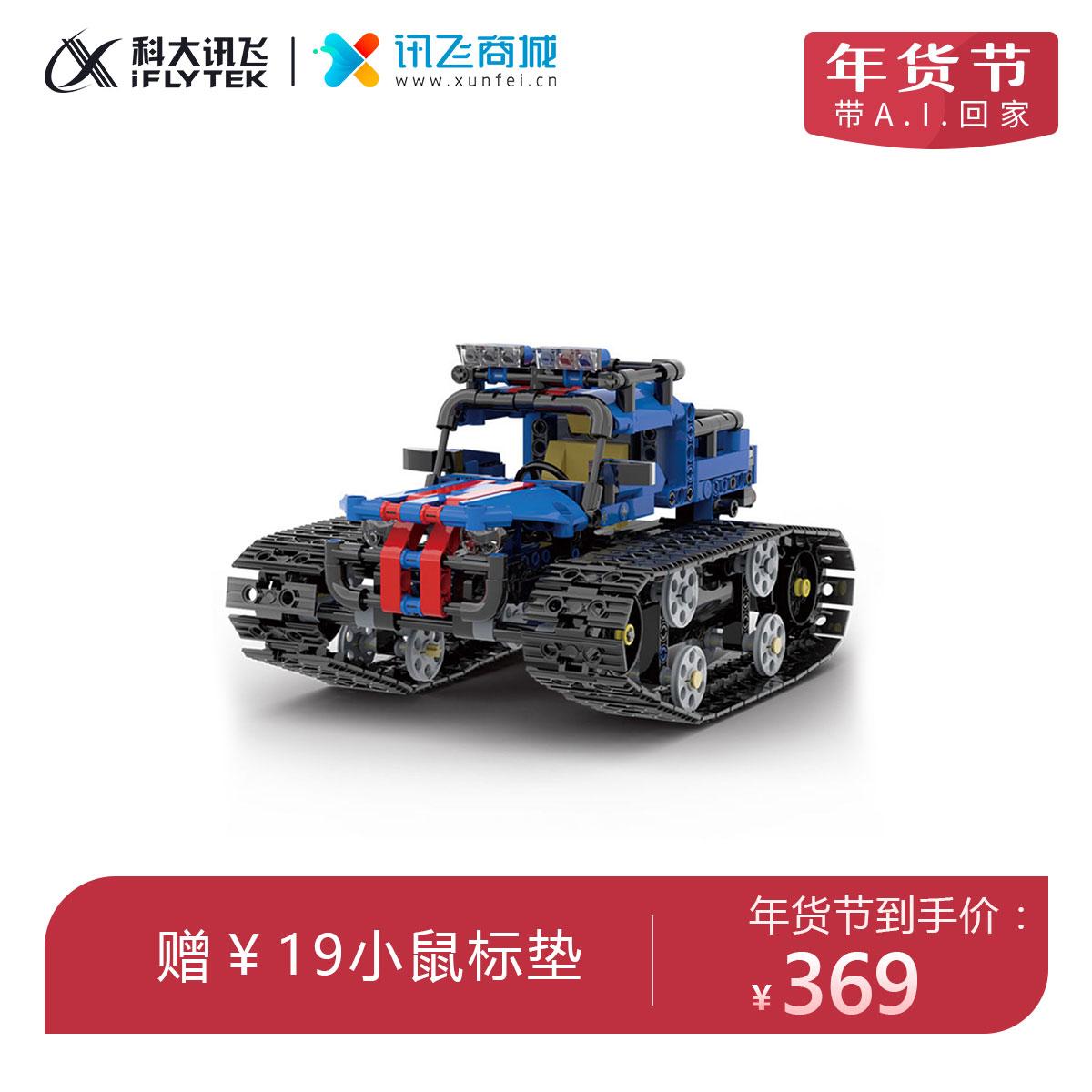阿尔法蛋·编程机甲S1积木玩具【A.I.学习早教专场·年货节】