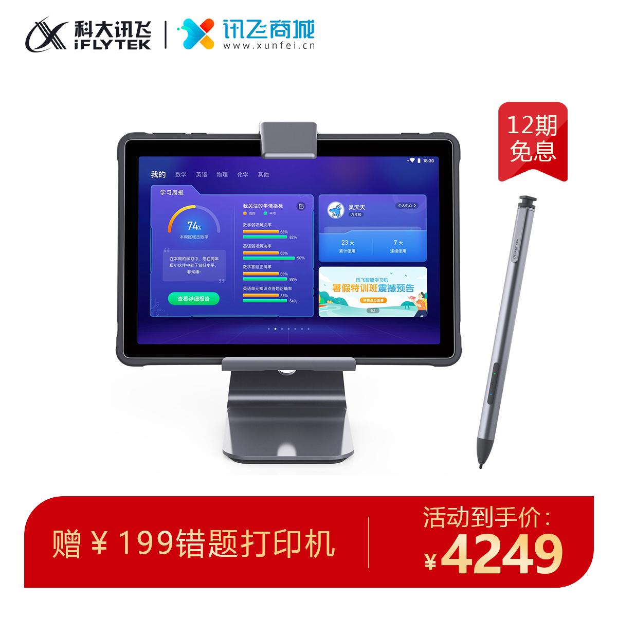 讯飞智能学习机X2 Pro【A.I.学习早教专场】