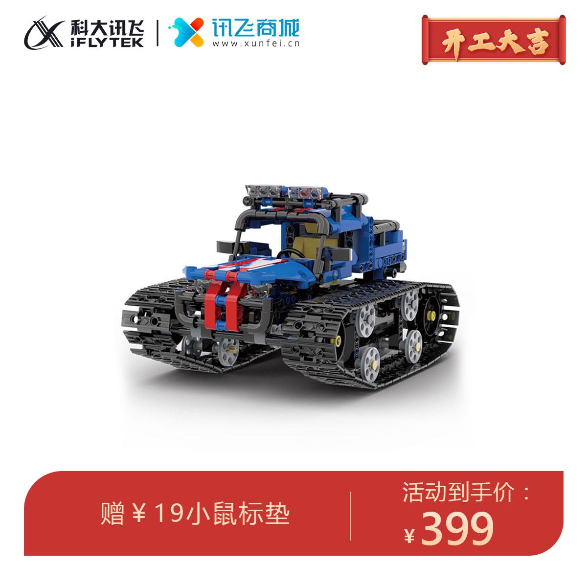 阿尔法蛋·编程机甲S1积木玩具【A.I.学习早教专场·开工大吉】