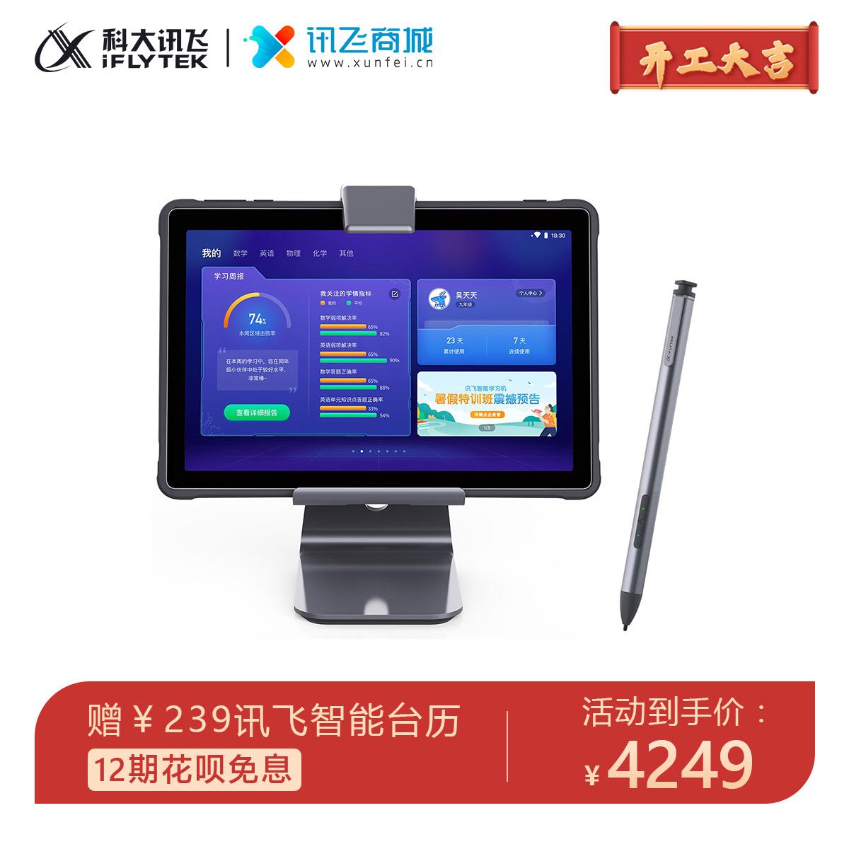 讯飞智能学习机X2 Pro【A...