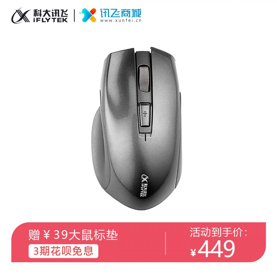 讯飞智能鼠标Pro【A.I.办公阅读专场】