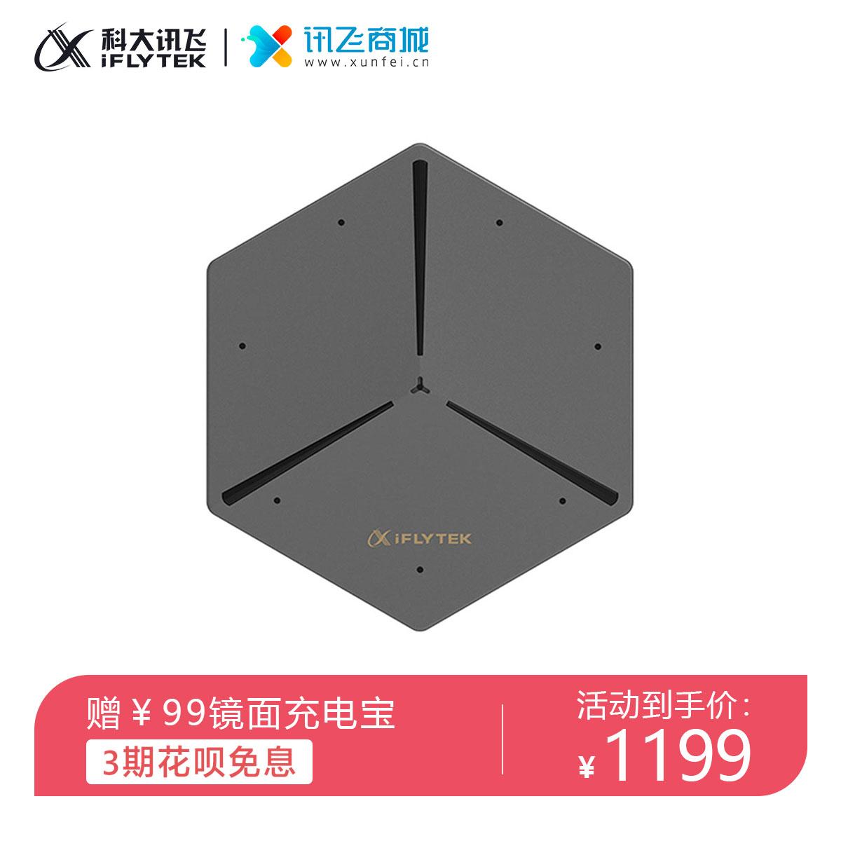 讯飞会议宝S8 Pro(企业版...