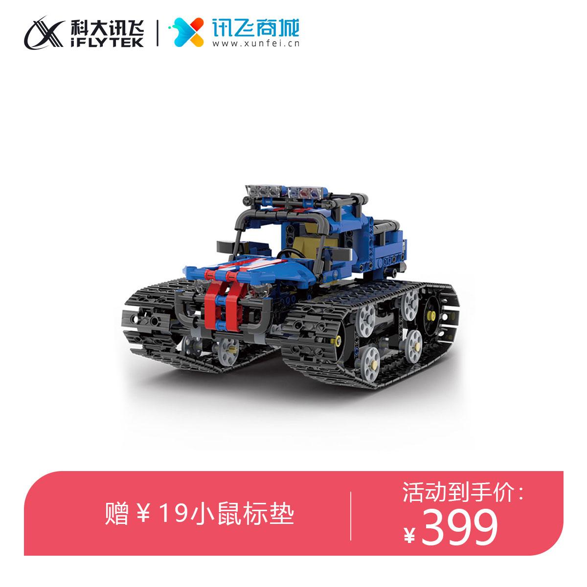 阿尔法蛋·编程机甲S1积木玩具【A.I.学习早教专场】