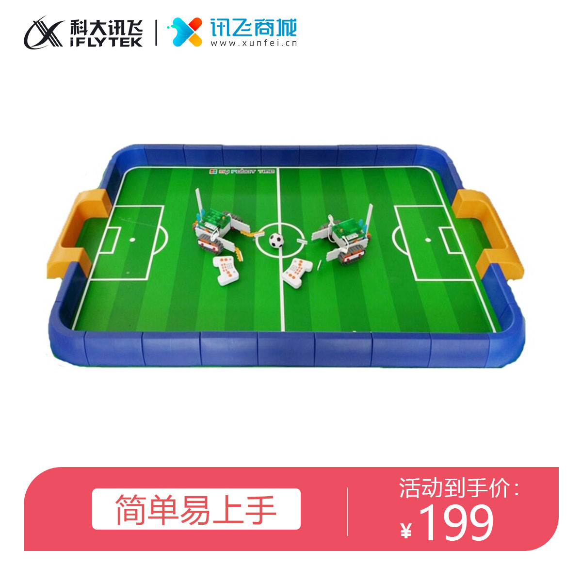 韩端·遥控积木足球机器人【A....