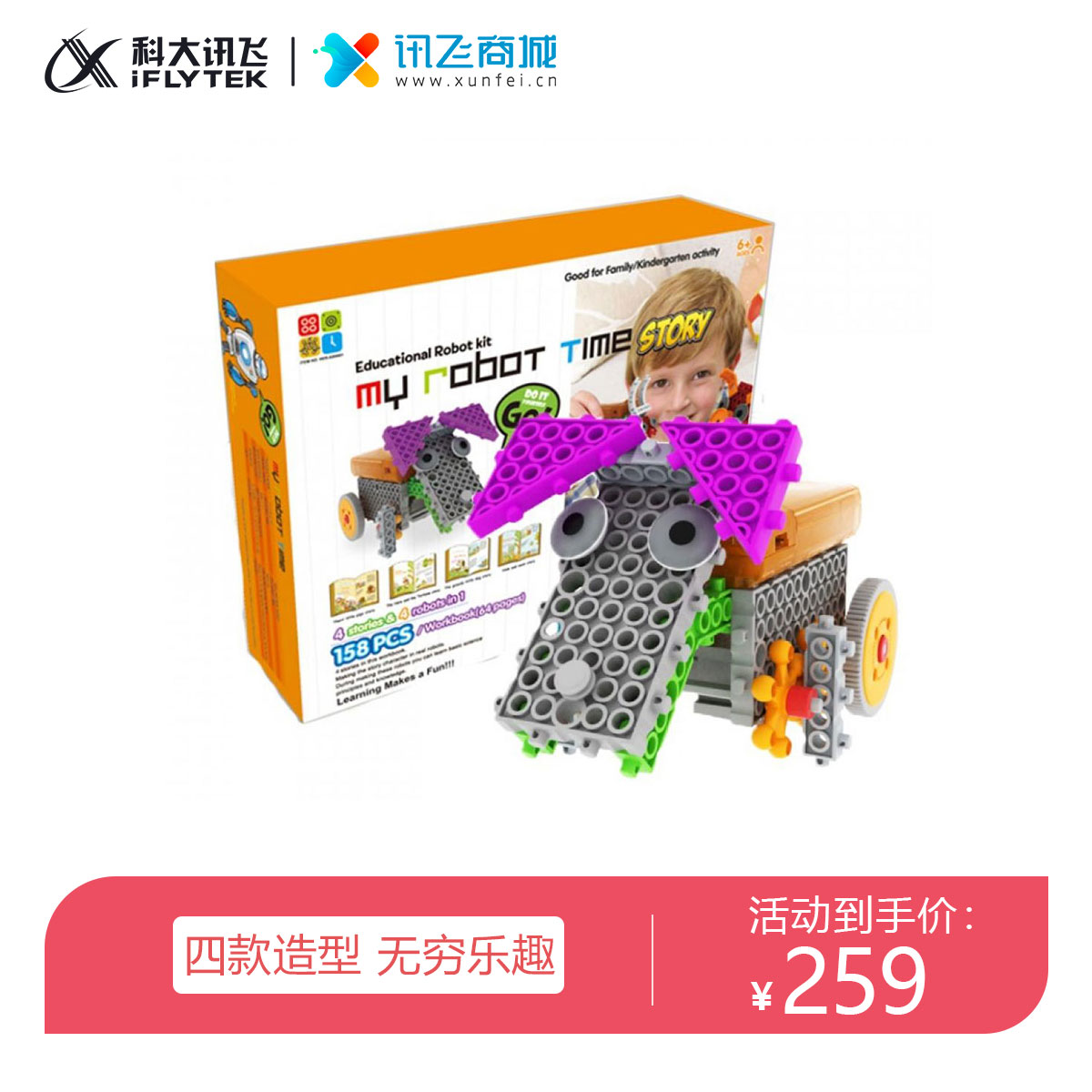 韩端·积木玩具机器人套装MyRobotTime系列【A.I.学习早教专场】