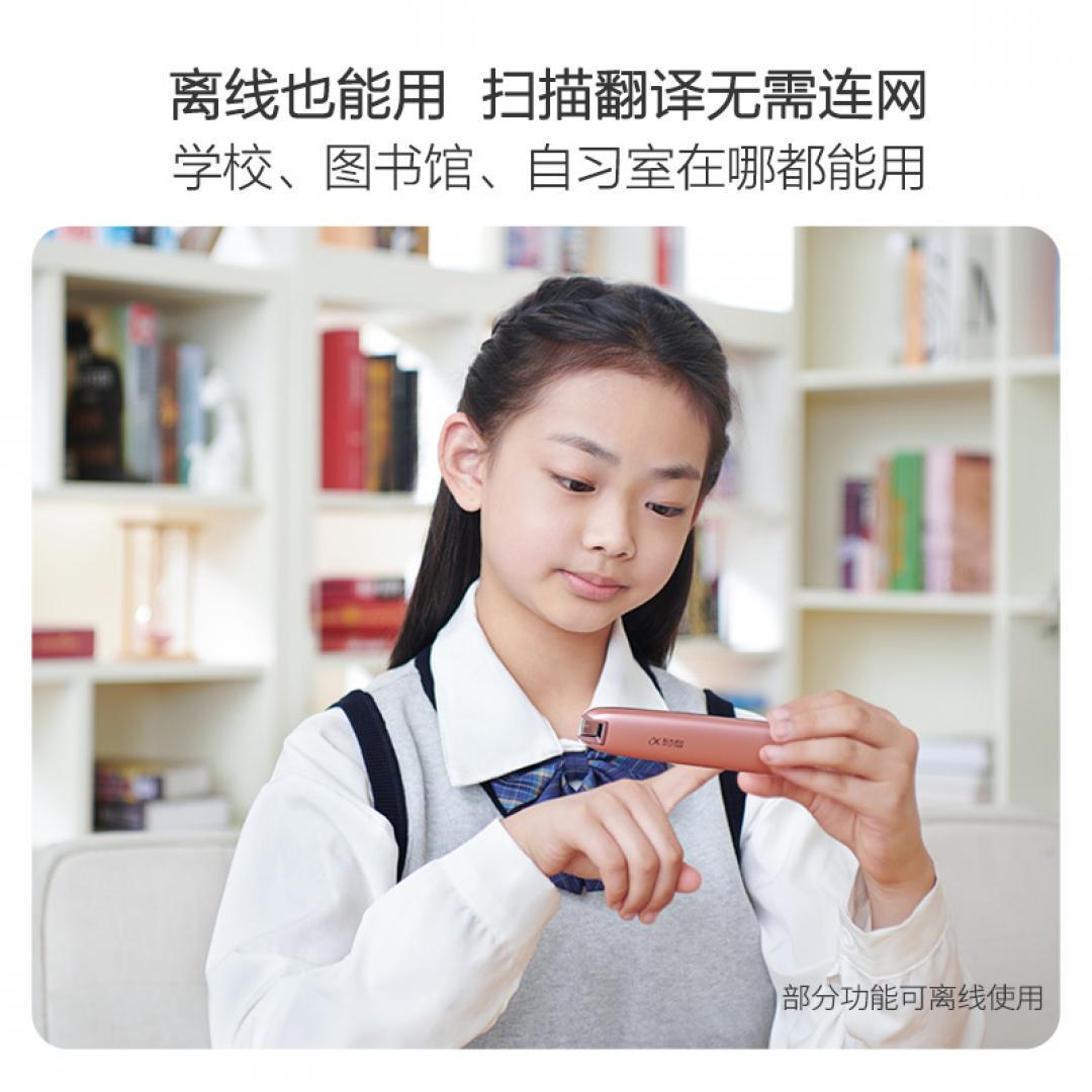 讯飞扫描词典笔【A.I.学习早...