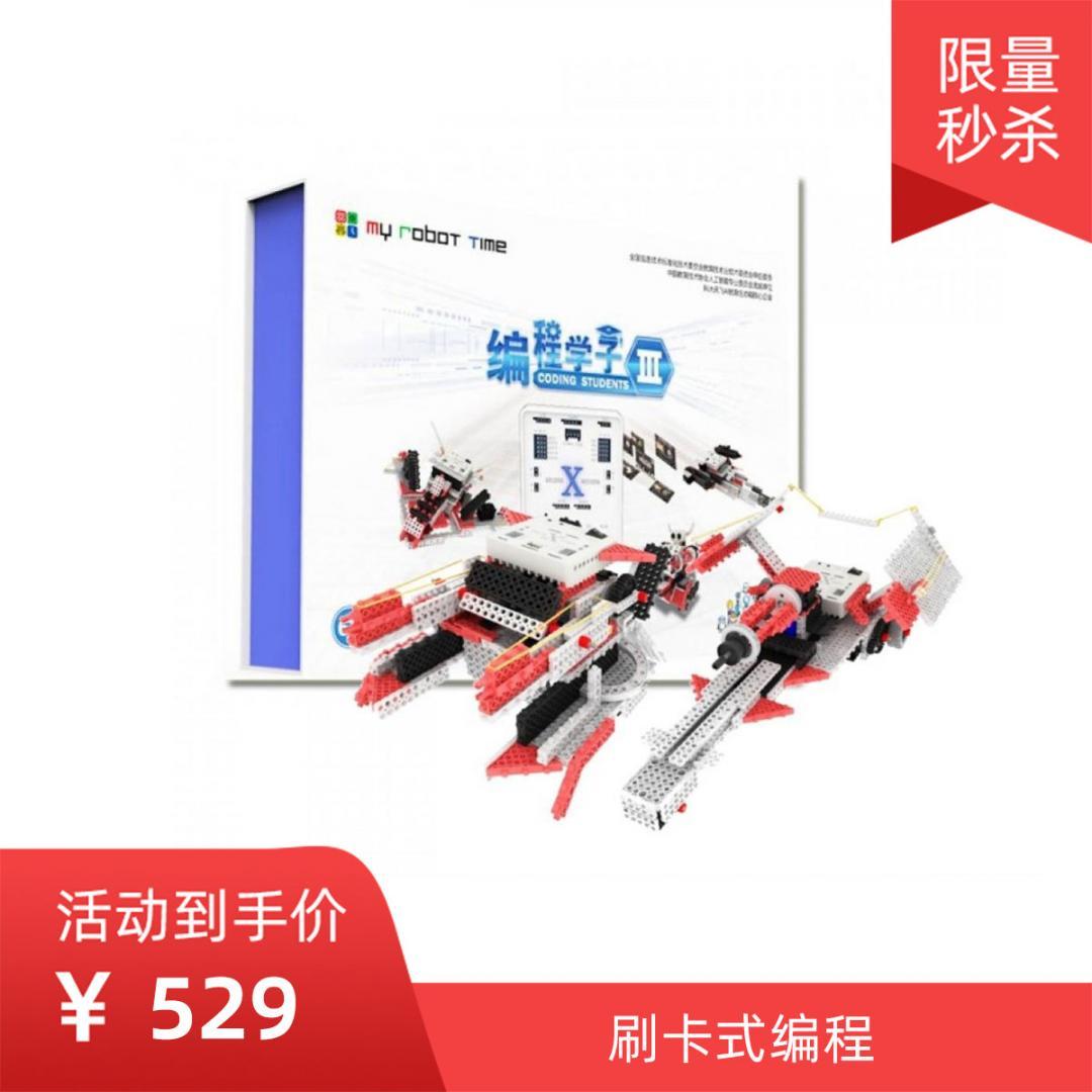 【限量秒杀】韩端·编程积木玩具III【A.I.学习早教专场】