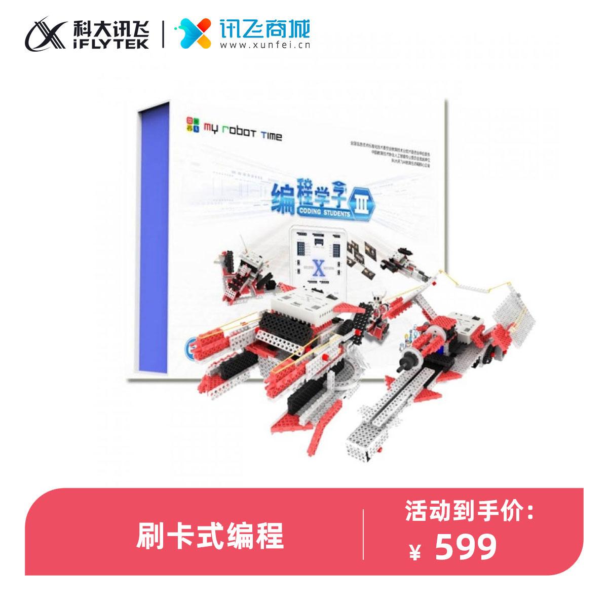 韩端·编程积木玩具III【A.I.学习早教专场】