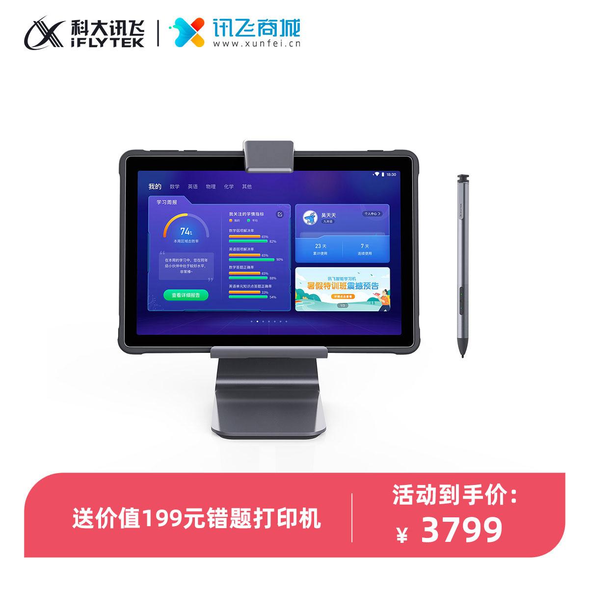 讯飞智能学习机X2【A.I. 学习早教专场】