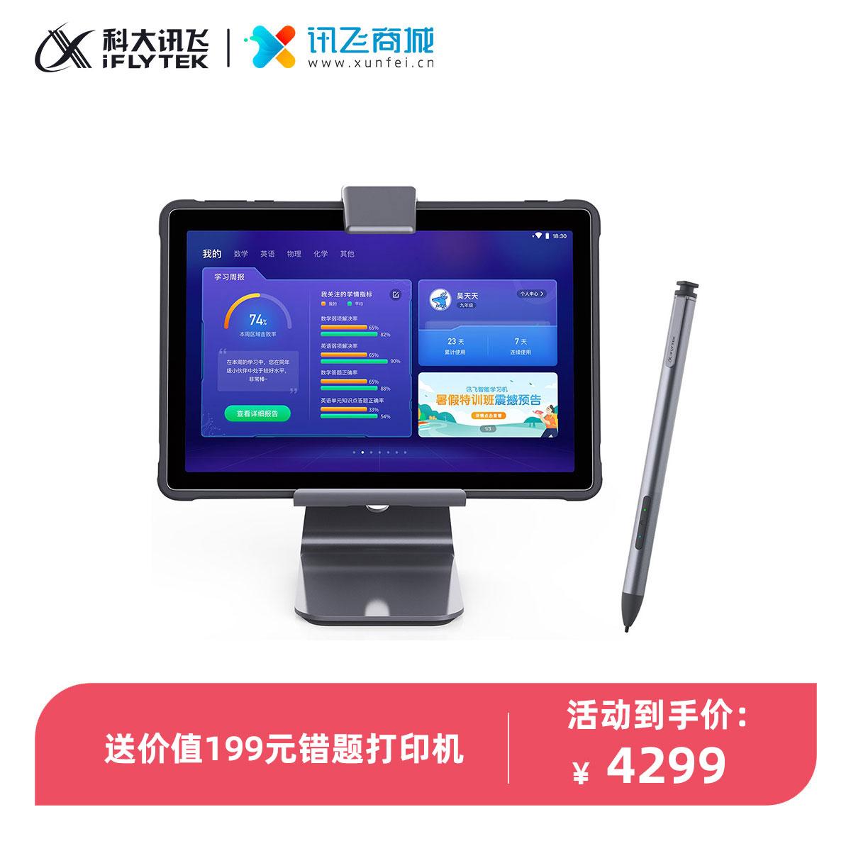 讯飞智能学习机X2 Pro【A.I.学习早教专场】】