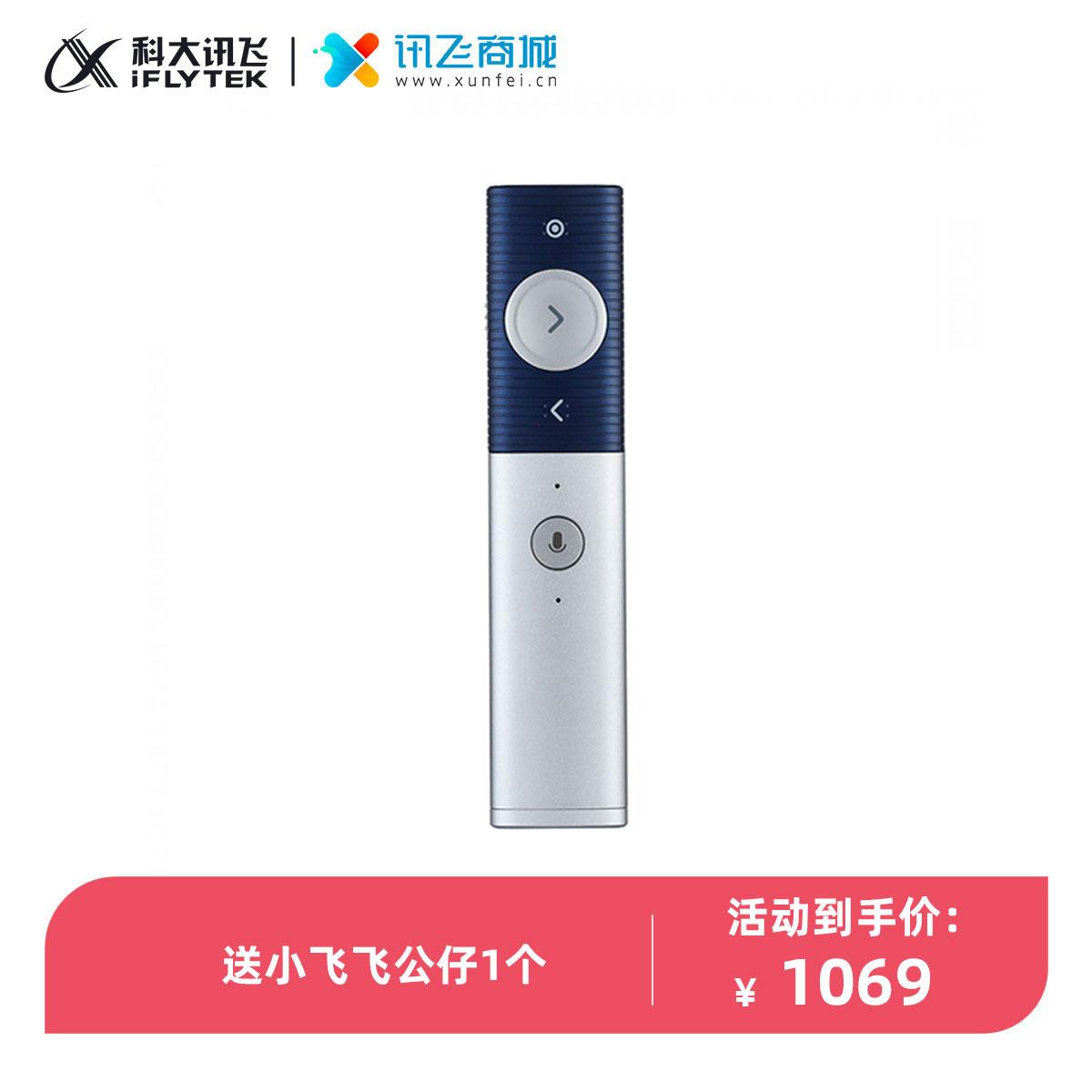 讯飞智能演示器P1尊享版【A....