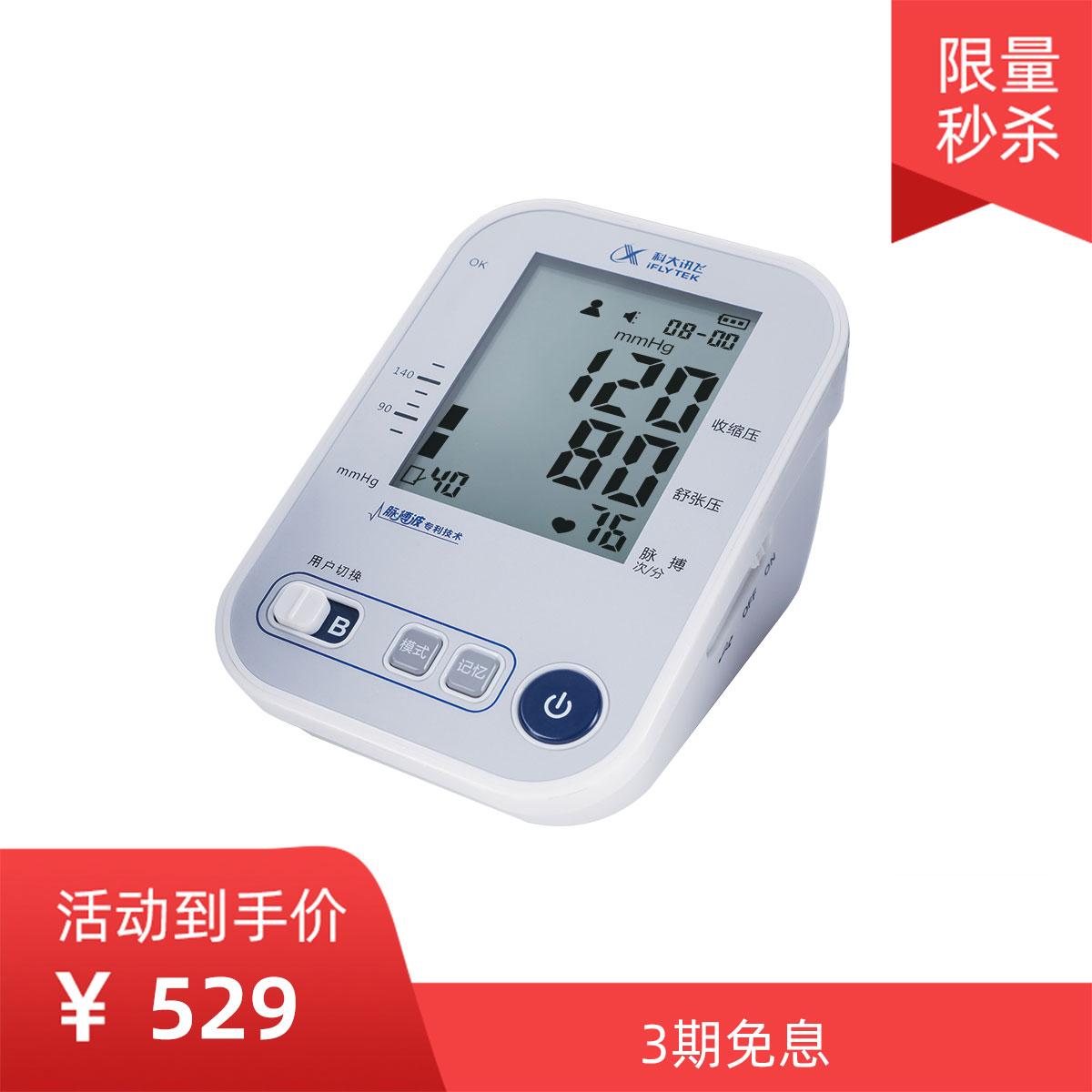 【限量秒杀】AI智能血压计 脉...