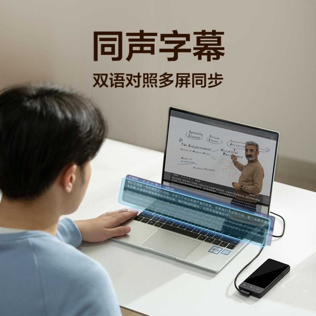 讯飞双屏翻译机【AI录音翻译专...