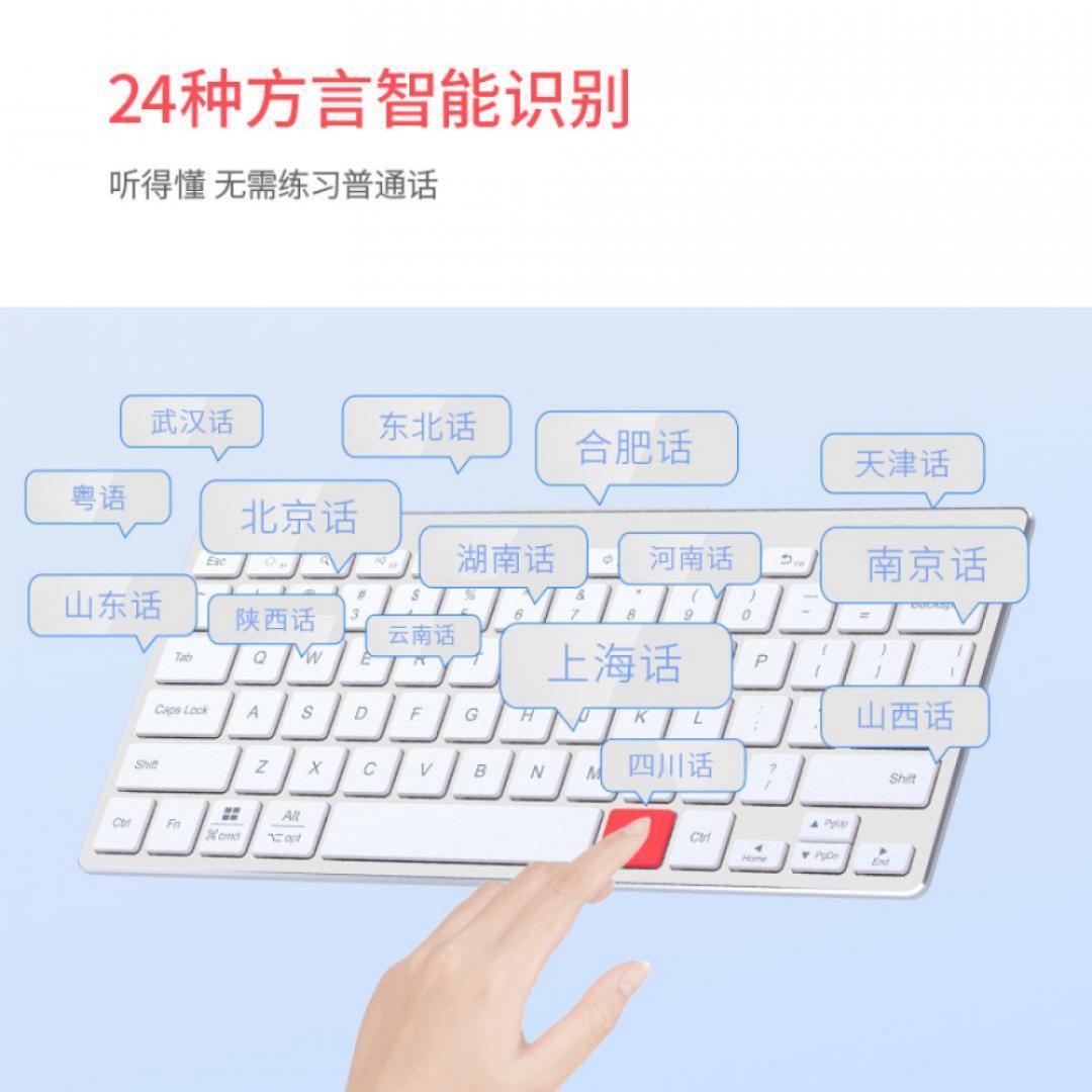 讯飞智能键盘K310【A.I.办公阅读专场]