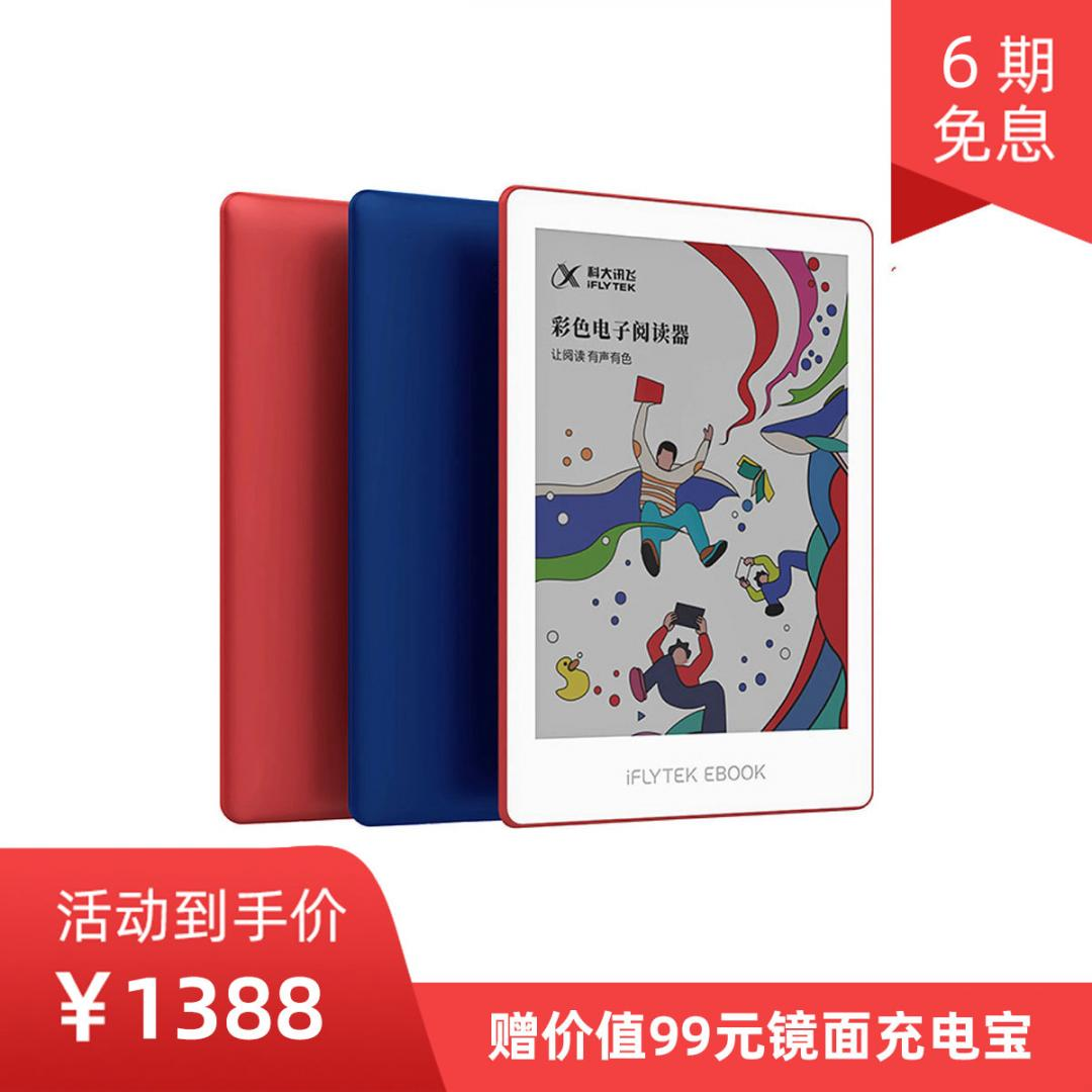 【618大促】讯飞彩色电子阅读器C1【A.I.办公阅读专场】