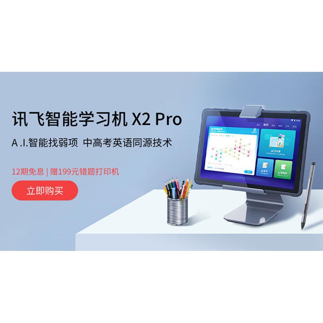 【618大促】讯飞智能学习机X2 Pro【A.I.学习早教专场】