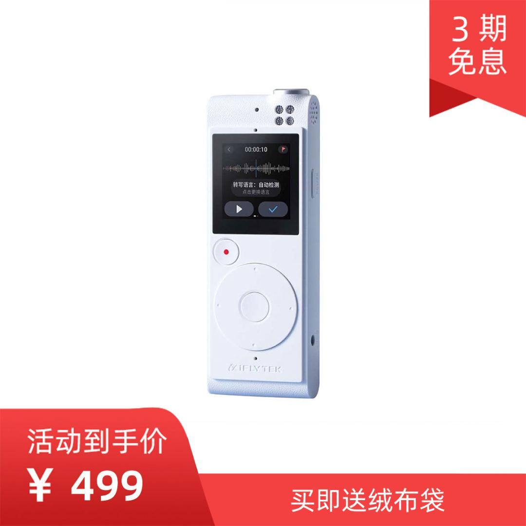 【618大促】讯飞智能录音笔SR101【A.I.录音翻译专场】