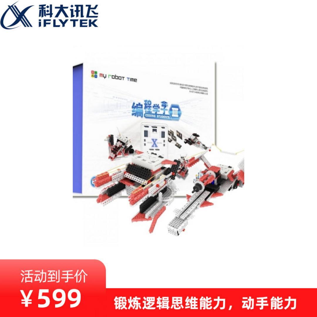 【限时促销】韩端·编程积木玩具III【A.I.学习早教专场】