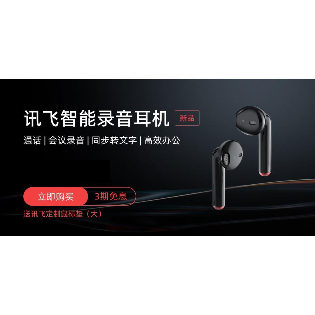 讯飞智能录音耳机iFLYBUDS lite【A.I.办公阅读专场】