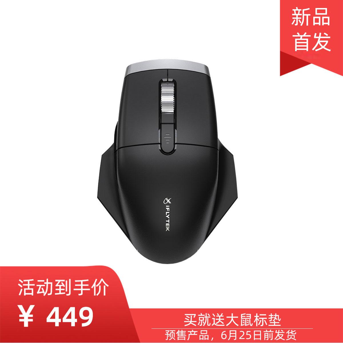 【618大促新品预售】讯飞智能鼠标M520Pro