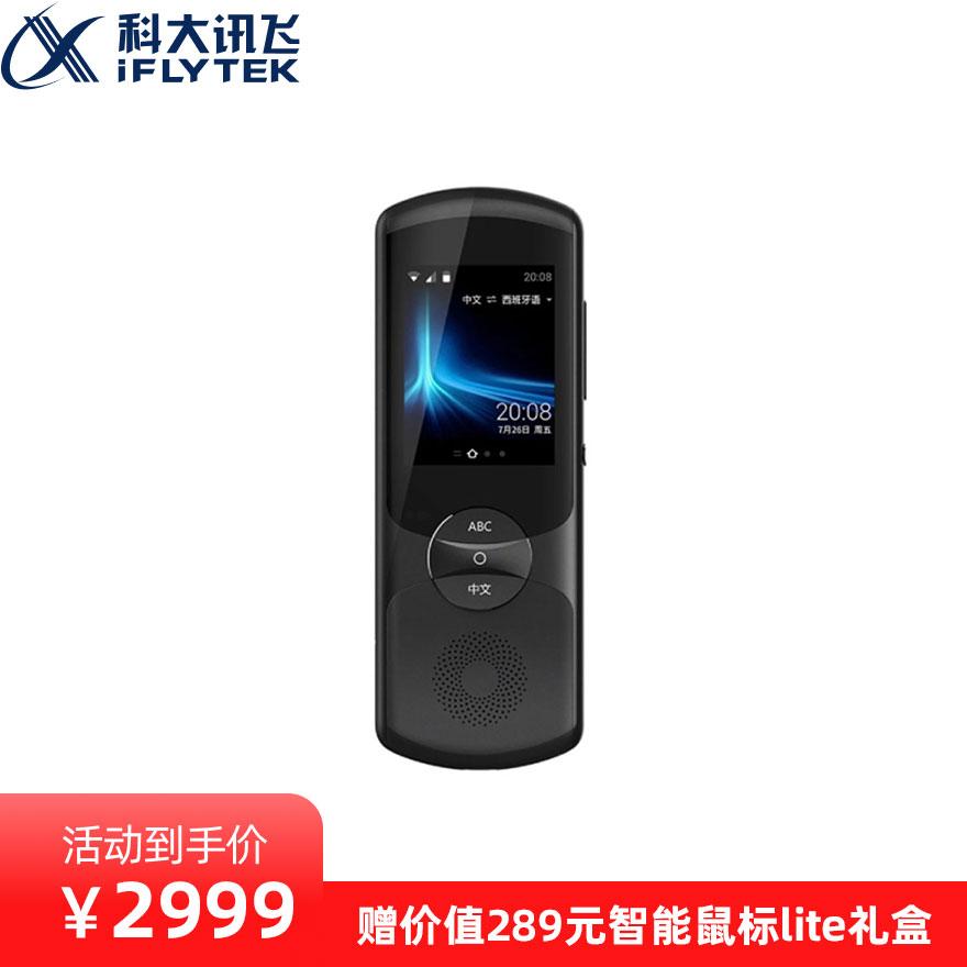 (粉丝节)讯飞翻译机3.0 l...