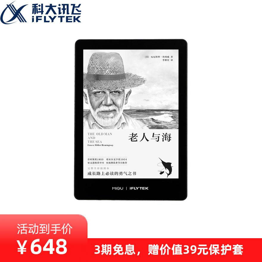 【限时促销】讯飞电子阅读器R1【A.I.办公阅读专场】