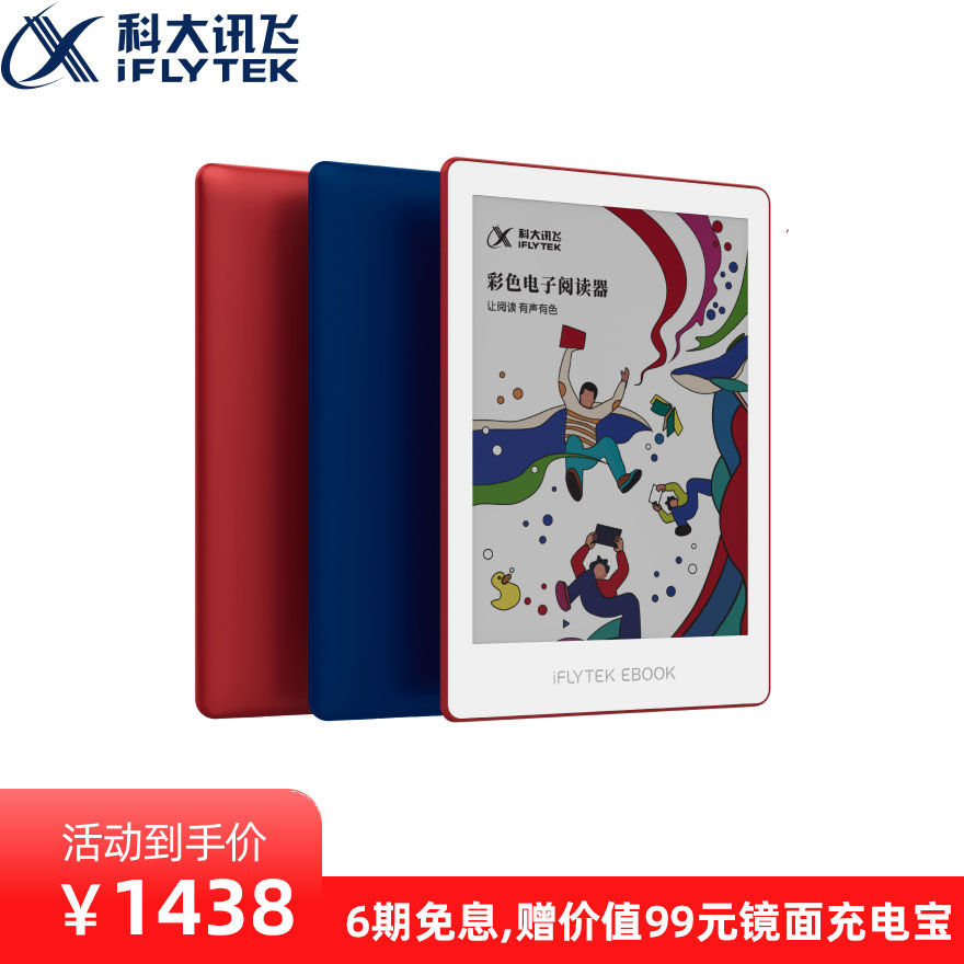 (粉丝节)讯飞彩色电子阅读器C1【AI办公阅读专场】