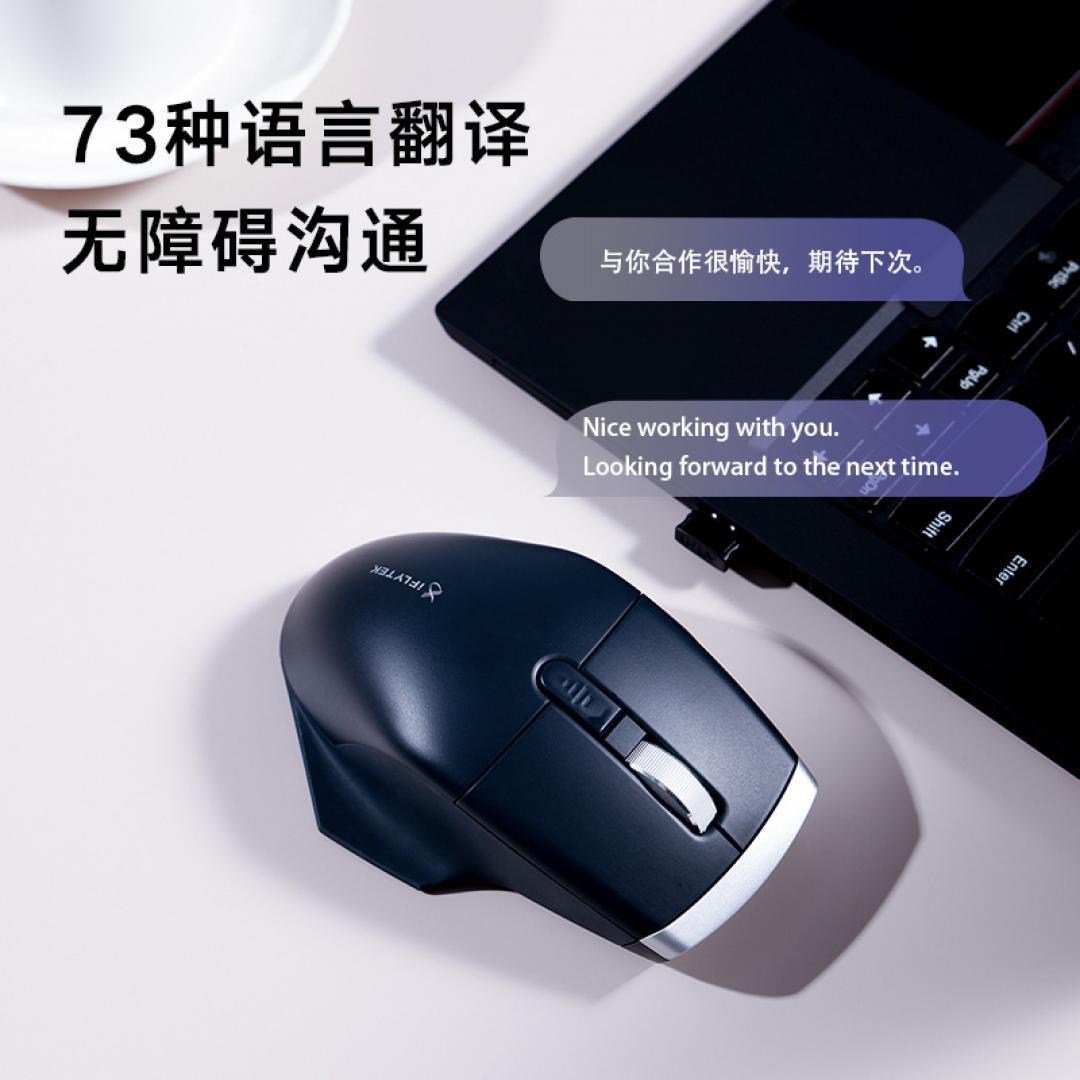 讯飞智能鼠标M520Pro
