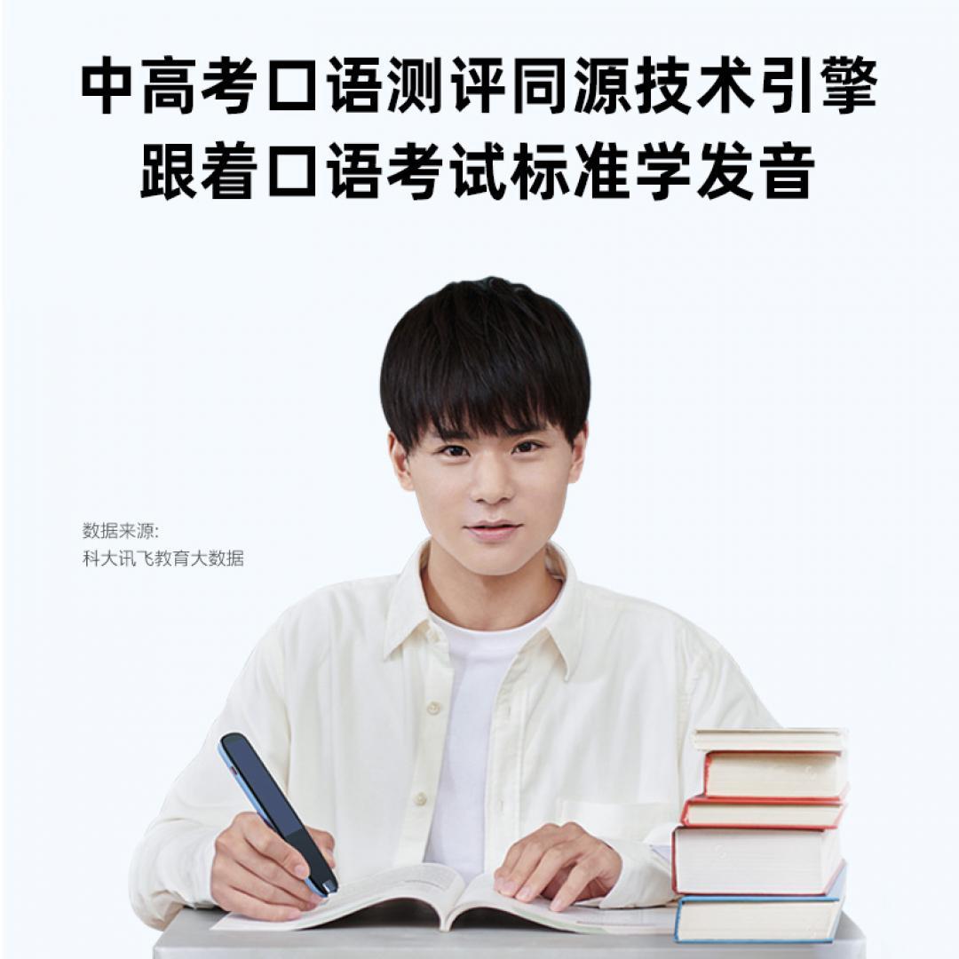 【618大促】讯飞扫描词典笔【...