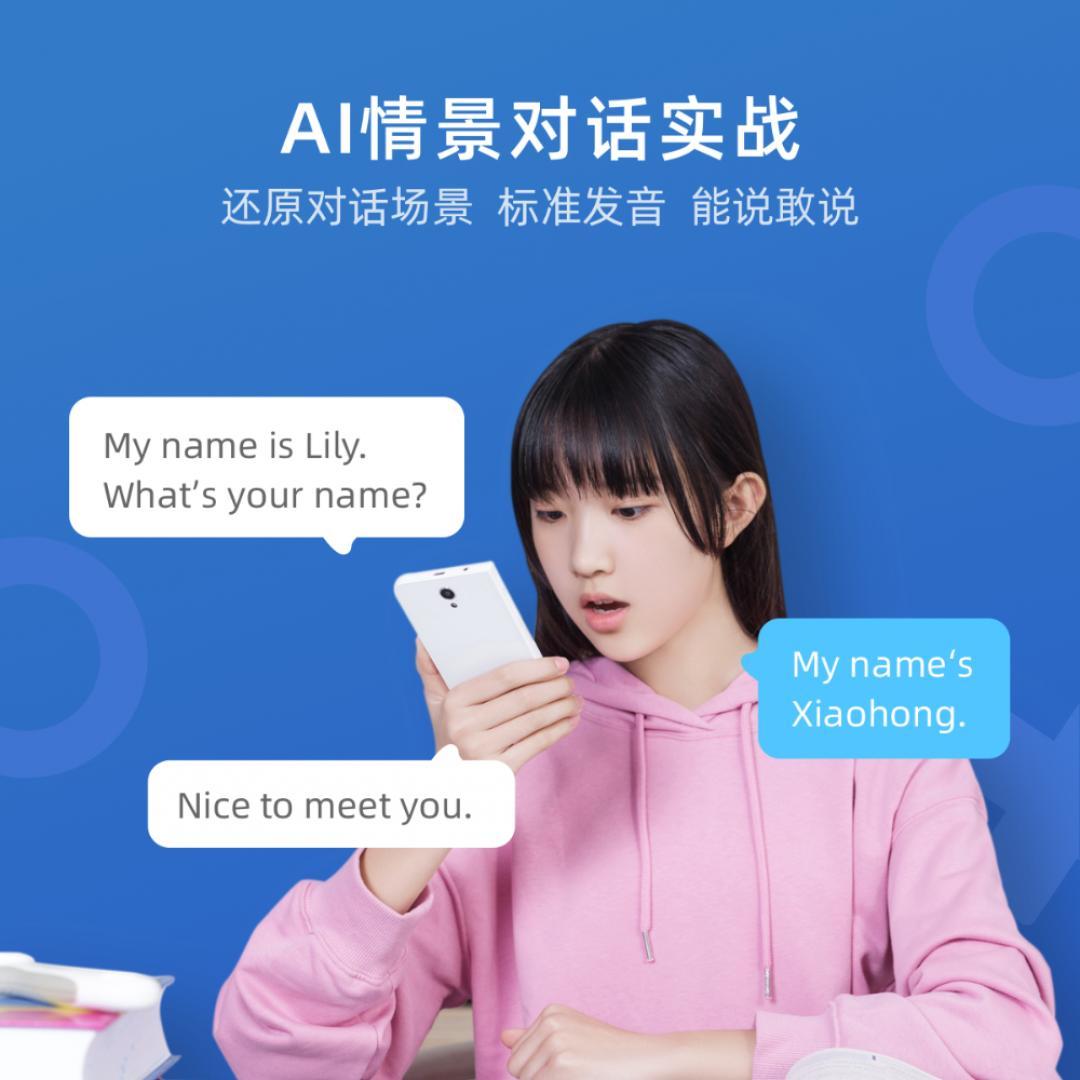 讯飞英语通尊享版【AI学习专场】